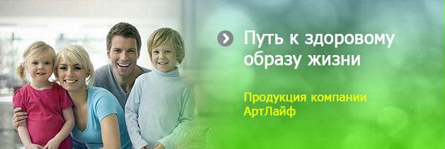 Арт Лайф