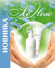 Cosmetic line Le Neige Artlife