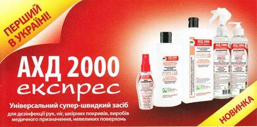 АХД 2000