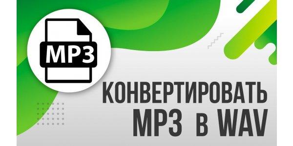конвертація MP3 в WAV