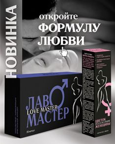 Supplements «Love Master» for men and sex lubricant gel «Fleure-de-femme» for women.