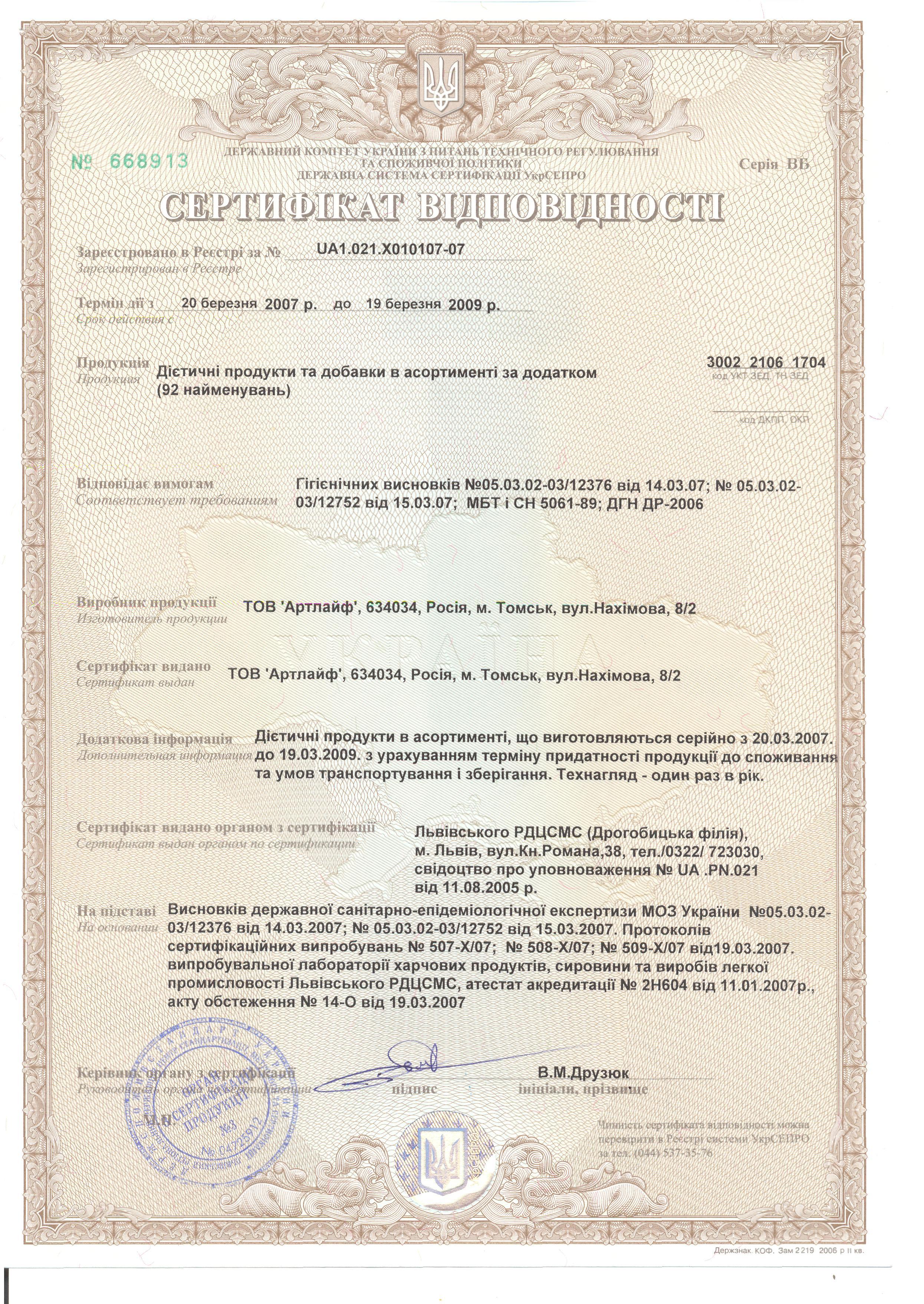 Сертификация витаминов в украине сертификация кормов и кормовых добавок установленным требованиям