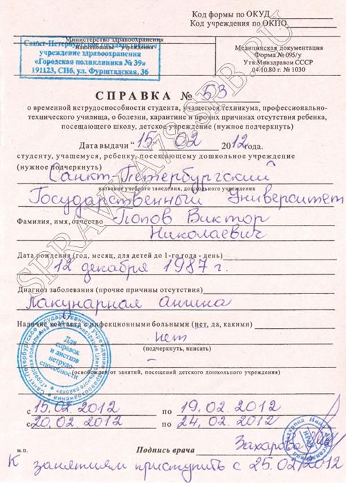 Справка для студентов 095 купить больничный лист в москве отзывы 2014